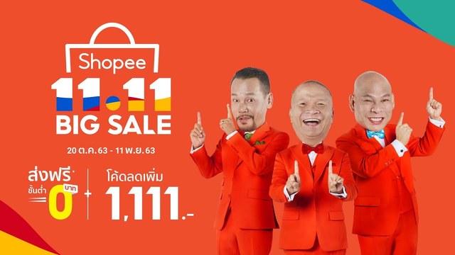 11.11 campaign